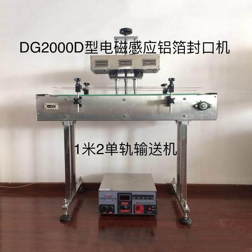 Electromagnetic induction aluminum foil sealing machine GD-2000D